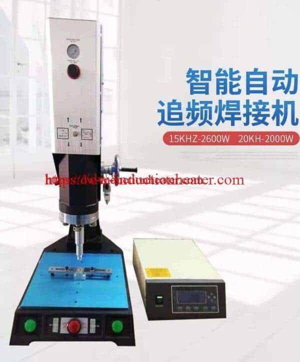 ուլտրաձայնային պլաստիկ եռակցման մեքենա-պլաստիկի ուլտրաձայնային եռակցիչ